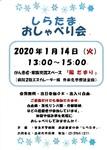 202001おしゃべり会.jpg